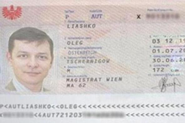 Олег Ляшко гражданин Австрии?