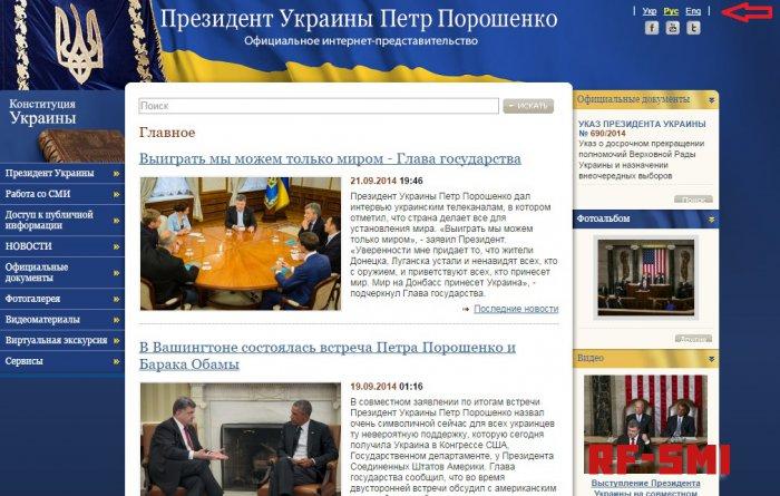 Русский язык вернулся в украинский интернет?