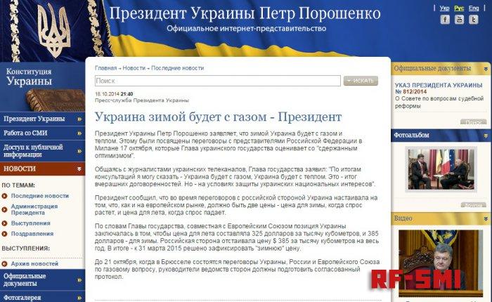 Порошенко  высказался на счет Миланских переговоров.