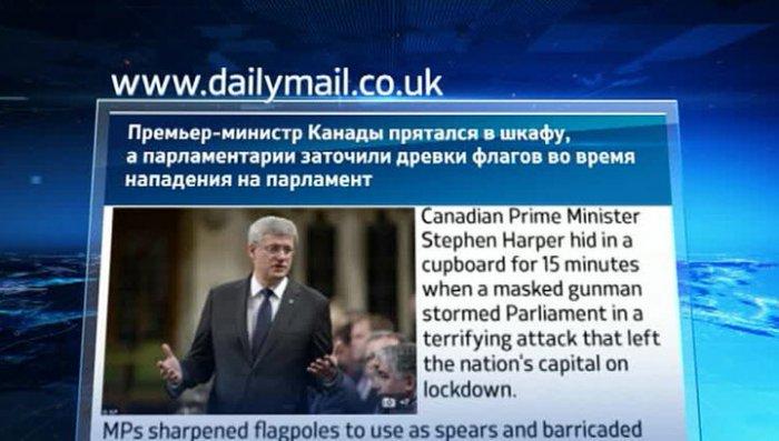 Во время нападения на парламент Канады, премьер прятался в шкафу