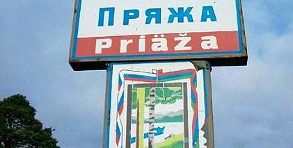 Глава администрации Пряжинского района Карелии оштрафован