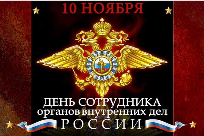 Российские полицейские отмечают профессиональный праздник