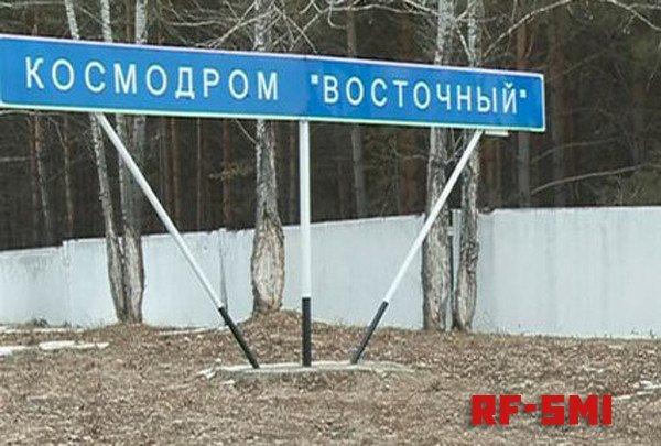 Строители космодрома Восточный не могут  объяснить траты на 16 млрд рублей
