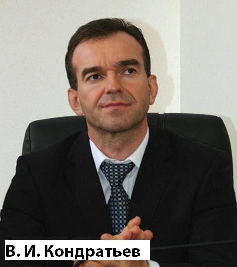Депутатам Краснодарского края объявили об уходе Ткачева на другую работу