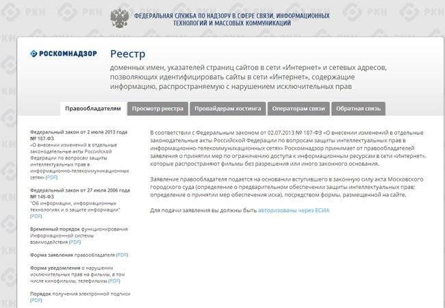 Роскомнадзор не хочет блокировки Facebook, Twitter и Google в России