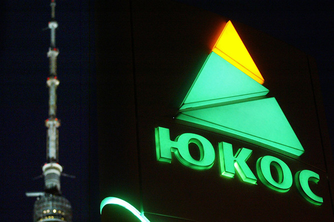 Решение суда по делу Юкоса на 50 млрд. долларов отменено