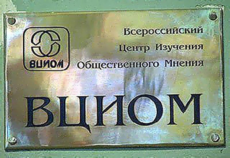 ВЦИОМ: Три четверти россиян встревожены нарастающим кризисом в стране.