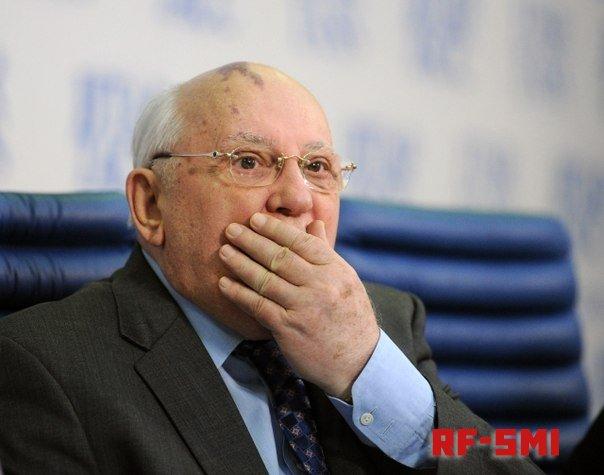 Экстренно госпитализирован Михаил Горбачев