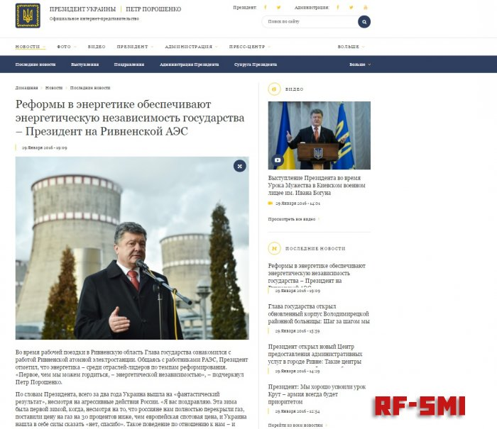 Оказывается отказ Украины от российского газа был принципиальным.