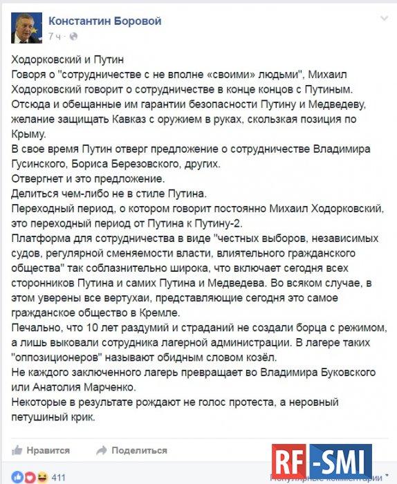 Константин Боровой подверг резкой критике М. Ходорковского