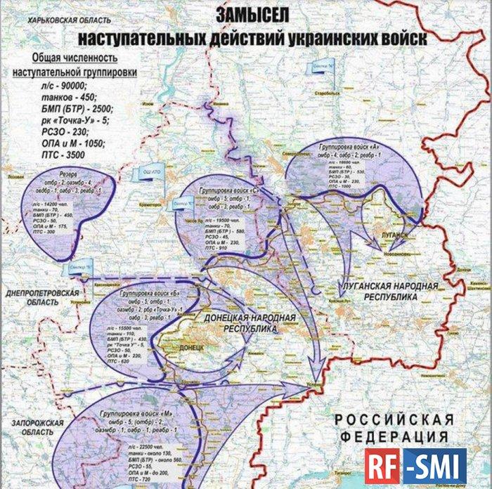 ДНР ожидает наступления по всем фронтам сразу с трех направлений
