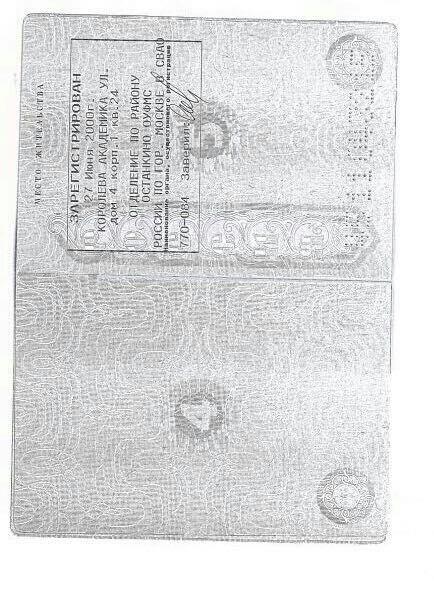 У Ленура Ислямова оказалось российское гражданство.