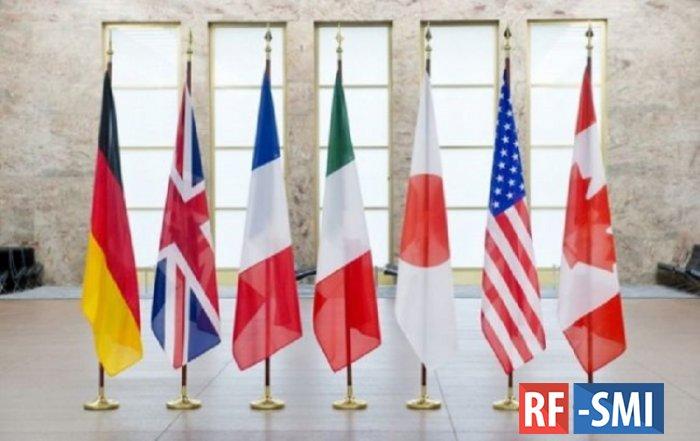 Страны G7 будут инвестировать в нефтяную и газовую отрасли