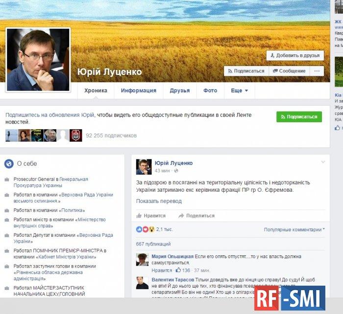 """На Украине задержан  А. Ефремов, лидер """"Партии Регионов"""""""