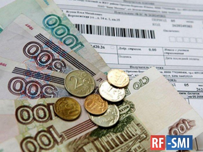 В России могут ввести скидку на оплату услуг ЖКХ.