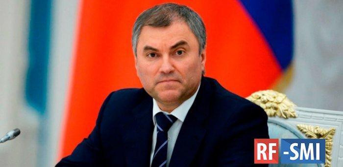 Володин призвал россиян проводить отпуск в 2021 году на территории страны