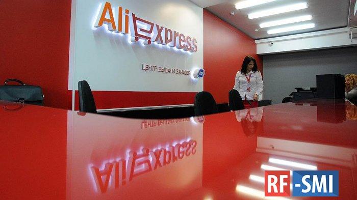 """В """"Алиэкспресс"""" заявили, что товары из Китая не представляют угрозы"""