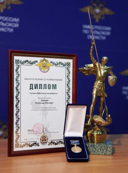 Тульский полицейский получил премию МВД за достижения в науке
