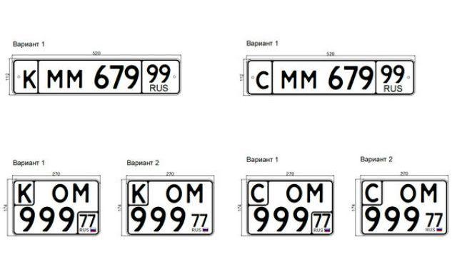 Эскизы новых автомобильных номеров появились в сети