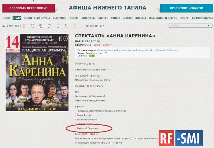 http://rf-smi.ru/uploads/posts/2016-11/thumbs/1478467247_pashinin.jpg
