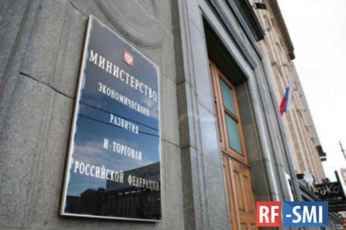 Минэкономразвития России прогнозирует нулевую инфляцию в сентябре.