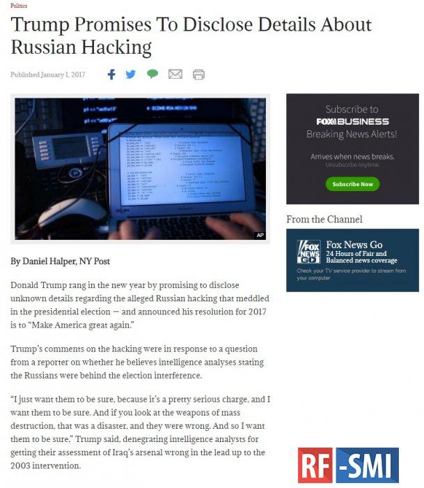 Трамп обещает тщательно разобраться с якобы российской хакерской угрозой