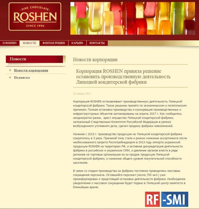 Корпорация ROSHEN закрывает производство в Липецке.