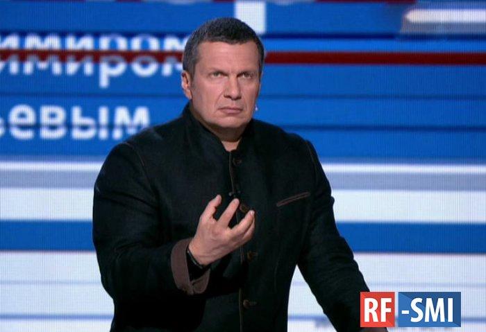 Владимир Соловьев рассказал, к чему могут привести новые санкции США