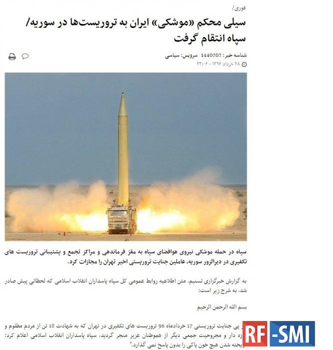 Иран нанес ракетный удар по восточным базам террористов в Сирии