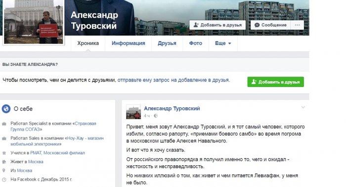 Пехота Навального обижена на своего вождя. Школота негодует.....