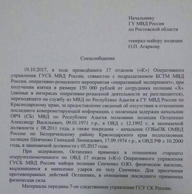 Задержан глава УСБ МВД Адыгеи полковник Остапенко