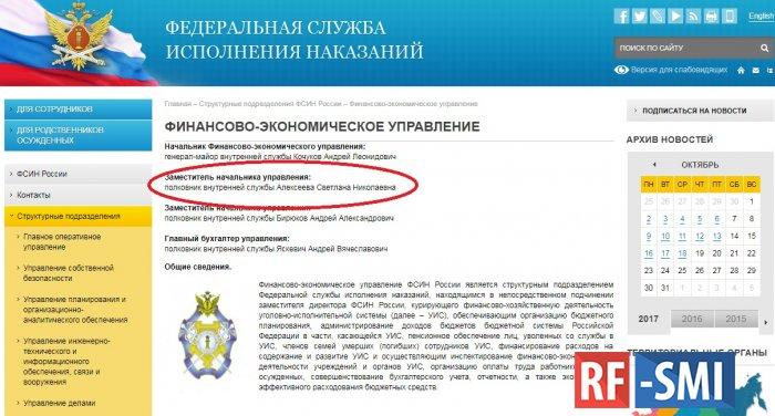 Задержана зам. нач. финансового управления ФСИН России