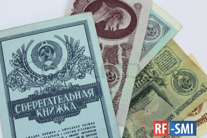 Названы виновные в пропаже вкладов россиян в 90-е