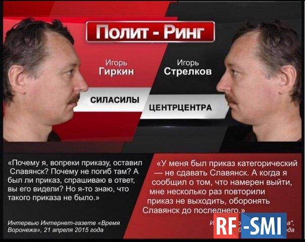 Политика: Роняя скупую мужскую слезу, Гиркин ждал… ждал президентства