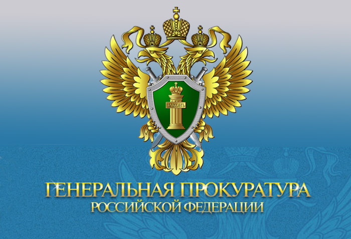 Генпрокуратура начала масштабную проверку в МВД РФ