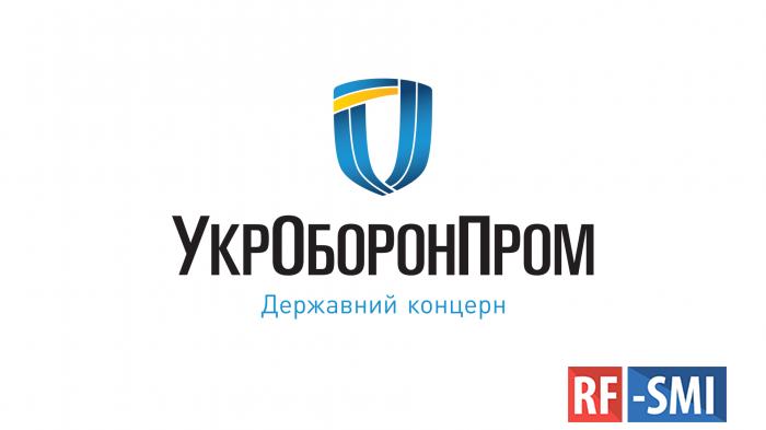 Киев решил ликвидировать «Укроборонпром»
