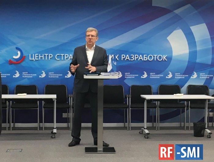 Алексей Кудрин назвал четыре принципа работы в Счетной палате