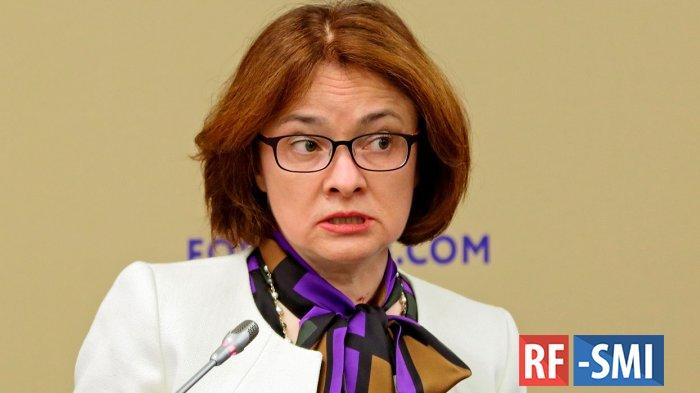 Россия защищена от внешних рисков, заявила Набиуллина