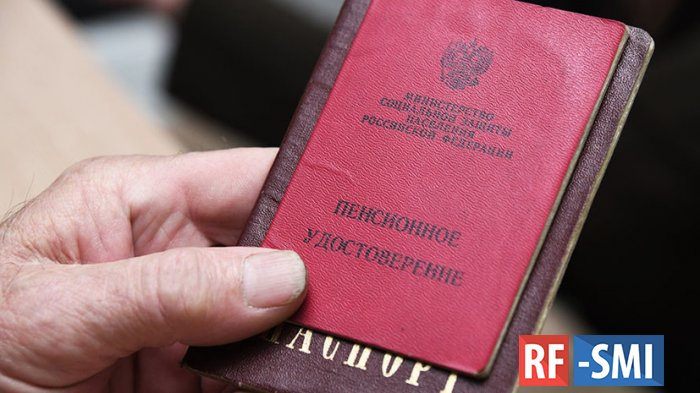 Бюджет софинансирования соцдоплат к пенсиям будет увеличен на 4 млрд. рублей