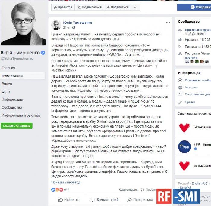 Юлия Тимошенко нашла спасителей Украины от экономического краха