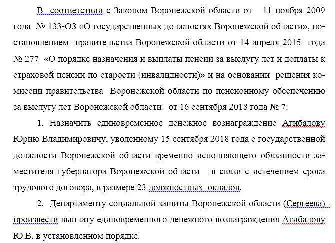 Воронежские чиновники хорошо живут и без распила бюджета......