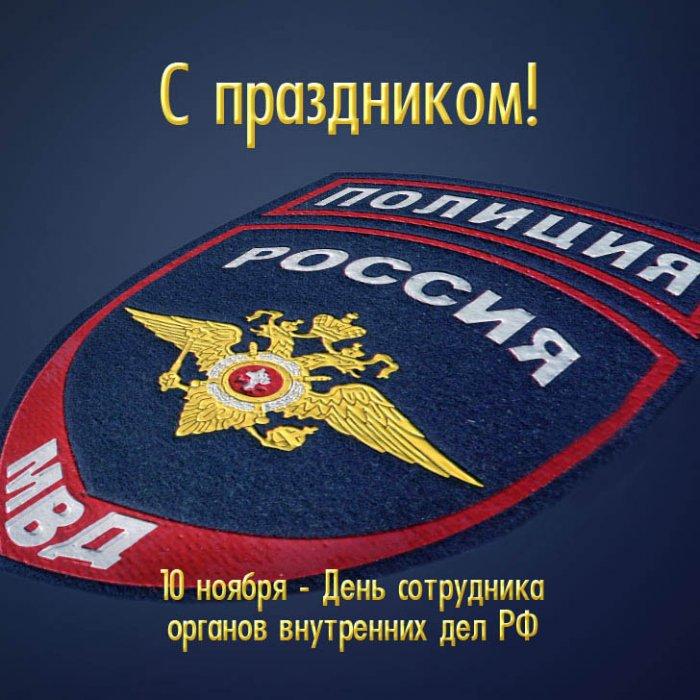 С Праздником! День сотрудника органов внутренних дел Российской Федерации
