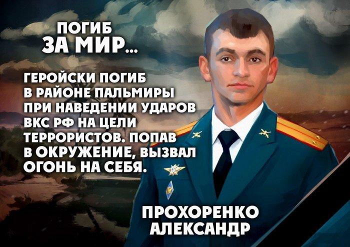 17 марта 2016 года погиб Герой России Александр Прохоренко
