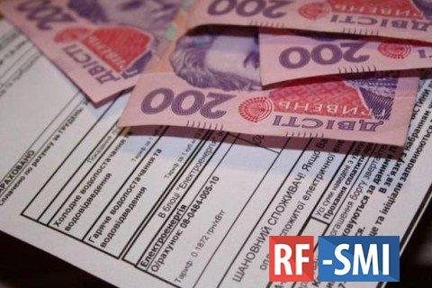 Госстат: В Украине продолжают расти долги за коммуналку
