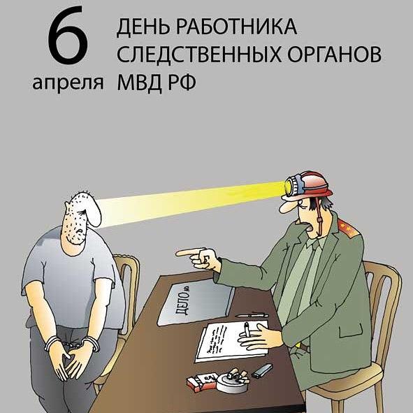 День работников следственных органов открытки, рисунки героев
