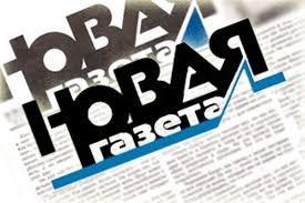 «Новая газета» в очередной раз выступила в защиту террористов