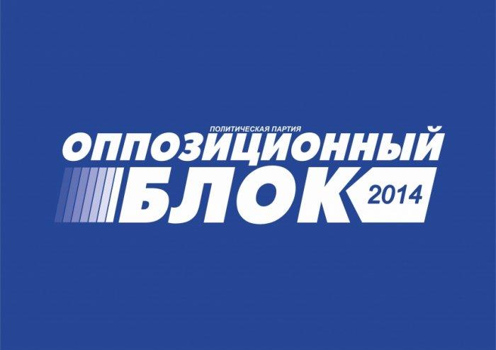 Ещё одна партия отказалась поддерживать Зеленского и Порошенко