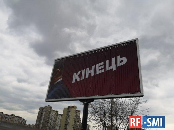 """На Украине развесили рекламные баннеры с затылком Порошенко и надписью """"Конец"""""""
