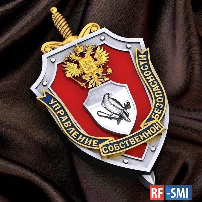 Управление собственной безопасности ФСБ  задержало офицера-оборотня