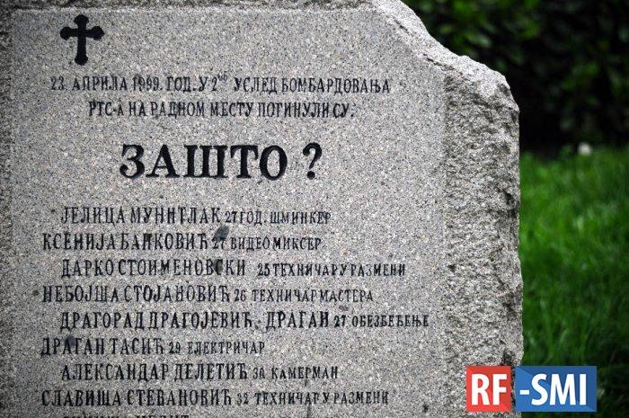 20 лет назад натовцы цинично убили 16 сербских сотрудников СМИ